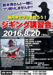 ジギング講習会8月20日開催 PDF