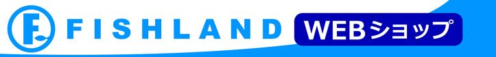 FISHLAND Webショップ