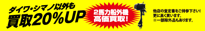ダイワ・シマノ以外も買取20%UP