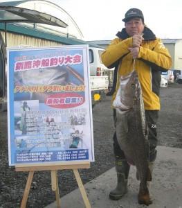 第2回釧路沖船釣り大会チャンピオン