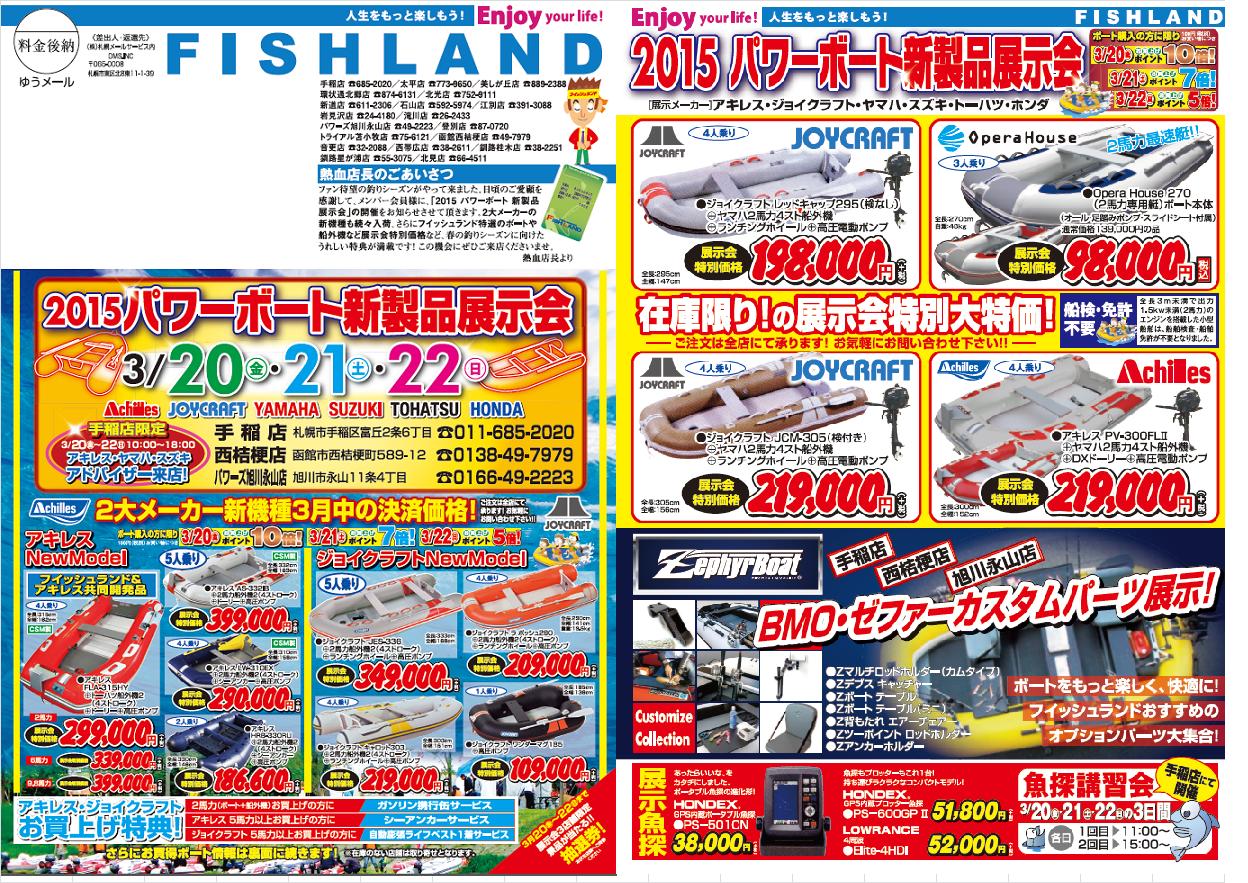 2015パワーボート新製品展示会