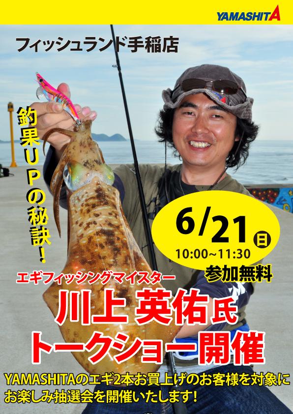 北海道トークショ-FL手稲店