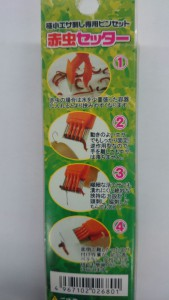 赤虫セッター2