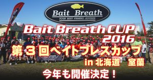 baitbreath2016cuppop1