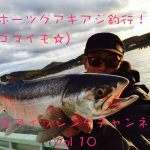 アキアジ釣行動画!