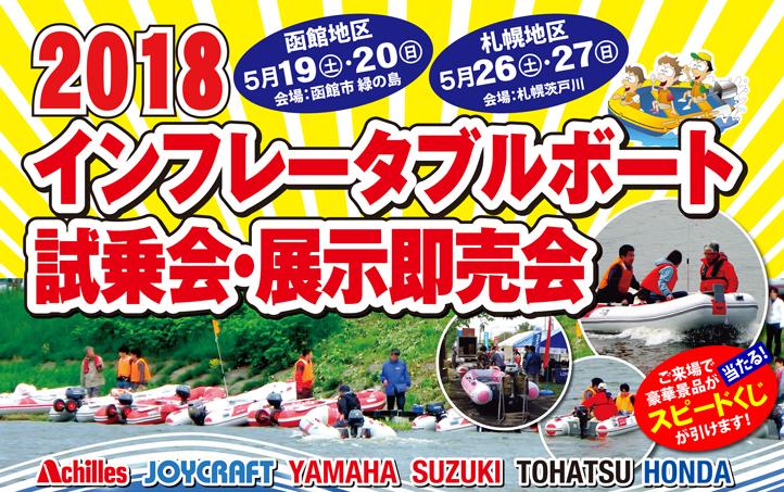 2018インフレータブルボート試乗会・展示即売会