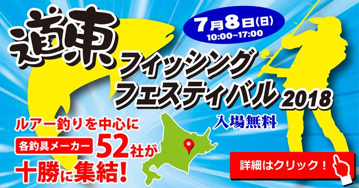 道東フィッシングフェスティバル