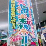 ★大行楽祭セール開催★初日のポイント10倍
