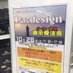 10/26(土)パズデザイン展示受注会開催☆彡
