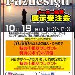 秋のパズデザイン展示受注会 釧路地区は10月19日(土)開催です!