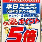 11/27(金)フィッシュランドデーポイント5倍!
