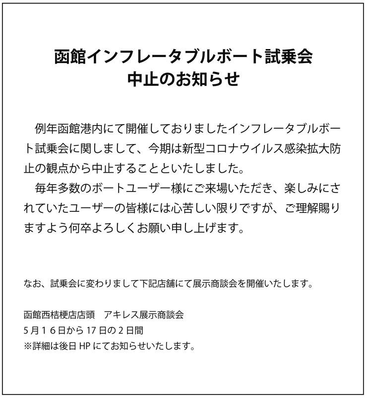 函館インフレータブルボート試乗会中止のお知らせ