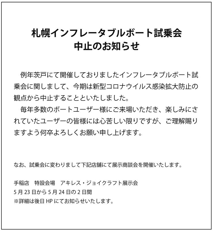 札幌試乗会中止のお知らせ