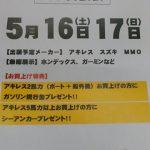 パワーボート展示商談会開催します🎵 5/16(土)~17(日)