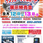 インフレータブルボート 展示特売会 IN 手稲店