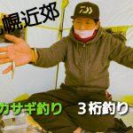 2021.1.10(日)ワカサギ釣り動画!釣り方解説付き