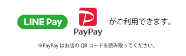 LINE Pay PayPay